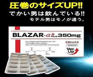 ブレーザーα+ BLAZAR-α+