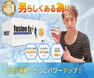 フュージョンEXプラス fusion EX PLUS