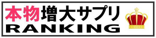 本物増大サプリRANKING.com